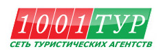 Туристическая фирма «1001 тур» в городе Обнинске