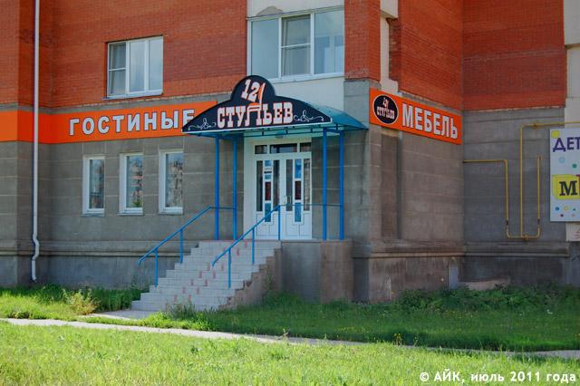 Мебельный магазин «12 стульев» в городе Обнинске