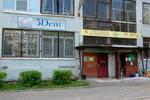 Стоматология «3Dent» в городе Обнинске