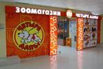 Зоомагазин «Четыре лапы» в городе Обнинске