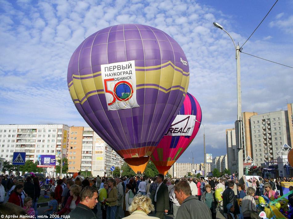 Празднование дня города в Обнинске в 2006 году