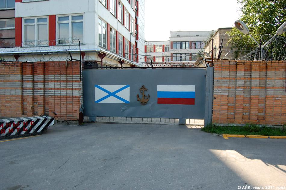 510 учебный центр Военно-Морского Флота имени Л.Г. Осипенко в Обнинске