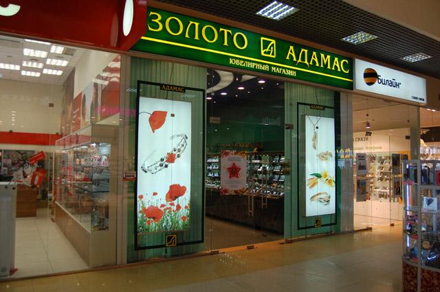 Ювелирные магазины и мастерские в городе Обнинске   АЙК Обнинск 2351fbbce35