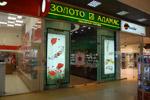 Ювелирный магазин «Адамас» в городе Обнинске
