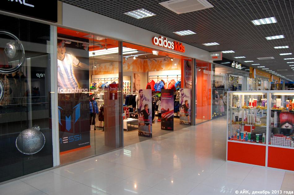 Магазин «Адидас Кидс» (adidas kids) в городе Обнинске