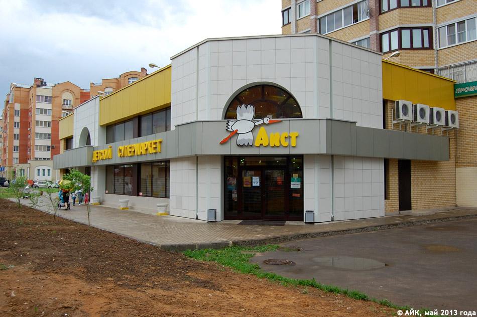 Детский магазин «Аист» в городе Обнинске