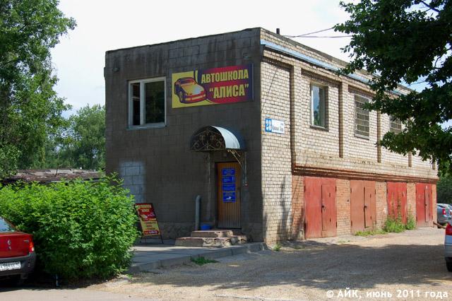 Автошкола «Алиса» в городе Обнинске