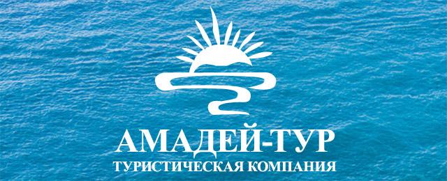 Туристическая фирма «Амадей тур» в городе Обнинске