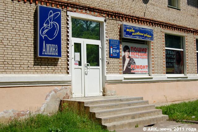 Меховое ателье «Амина» в городе Обнинске