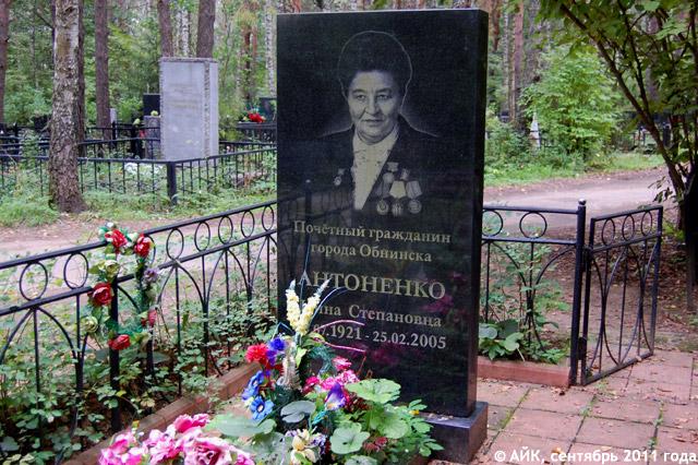 Могила Нины Степановны Антоненко на Кончаловском кладбище в Обнинске