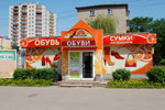 Магазин обуви «Апельсин» в городе Обнинске