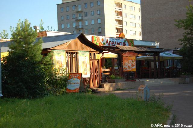 Ресторан «Апельсин» в городе Обнинске