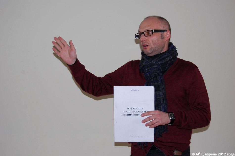 Лев Николаев провёл в ОМЦ семинар «Свой бизнес — первый шаг»