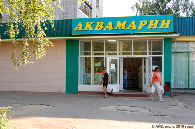 Магазин «Аквамарин» в городе Обнинске