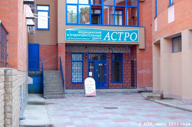 Медицинский и оздоровительный центр «Астро» в городе Обнинске
