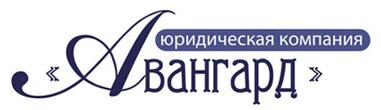 Юридическая фирма «Авангард» в городе Обнинске