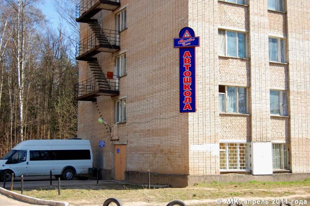 Автошкола «Аванта плюс» в городе Обнинске