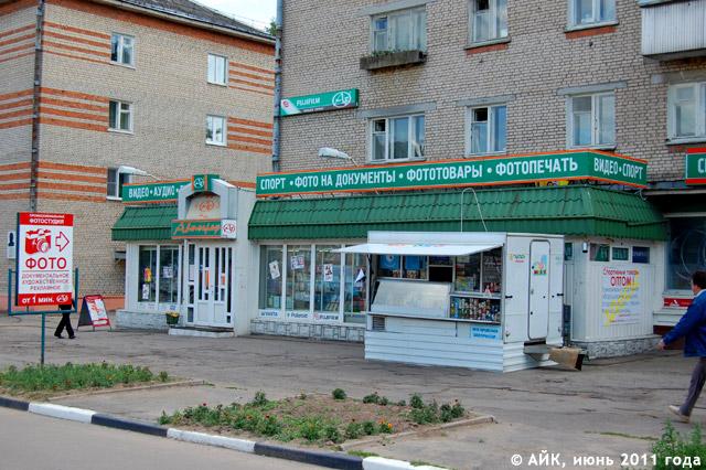 Магазин-фотомастерская «Автограф» в городе Обнинске