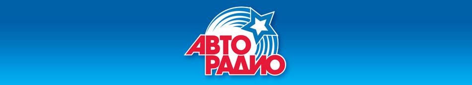 Станция «Авторадио» в городе Обнинске
