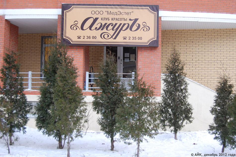 Салон красоты «Ажур» в городе Обнинске