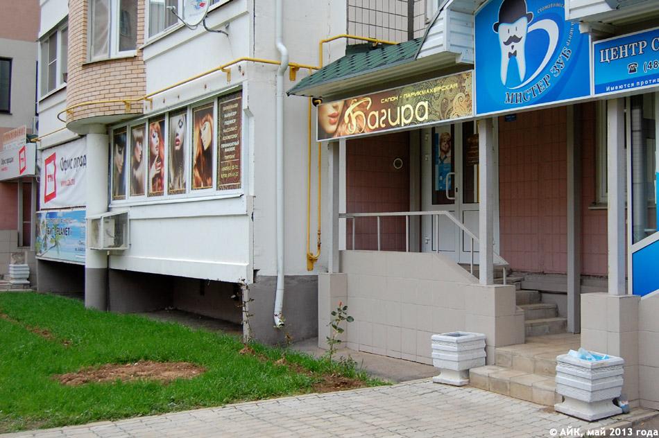 Салон-парикмахерская «Багира» в городе Обнинске