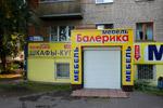 Мебельный салон «Балерика» в городе Обнинске