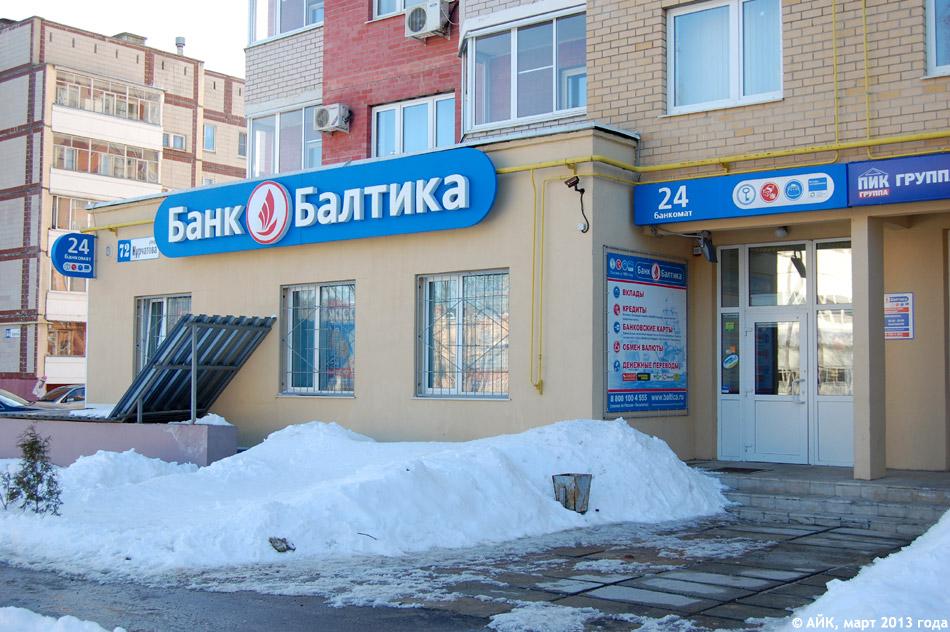 Отделение банка «Балтика» в городе Обнинске