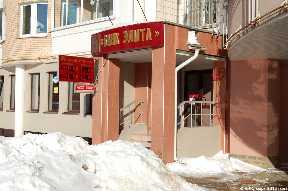Отделение банка «Элита» в городе Обнинске
