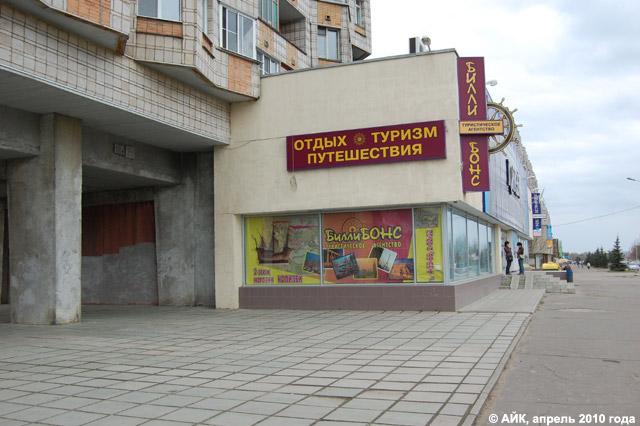 Туристическая фирма «БиллиБонс» в городе Обнинске