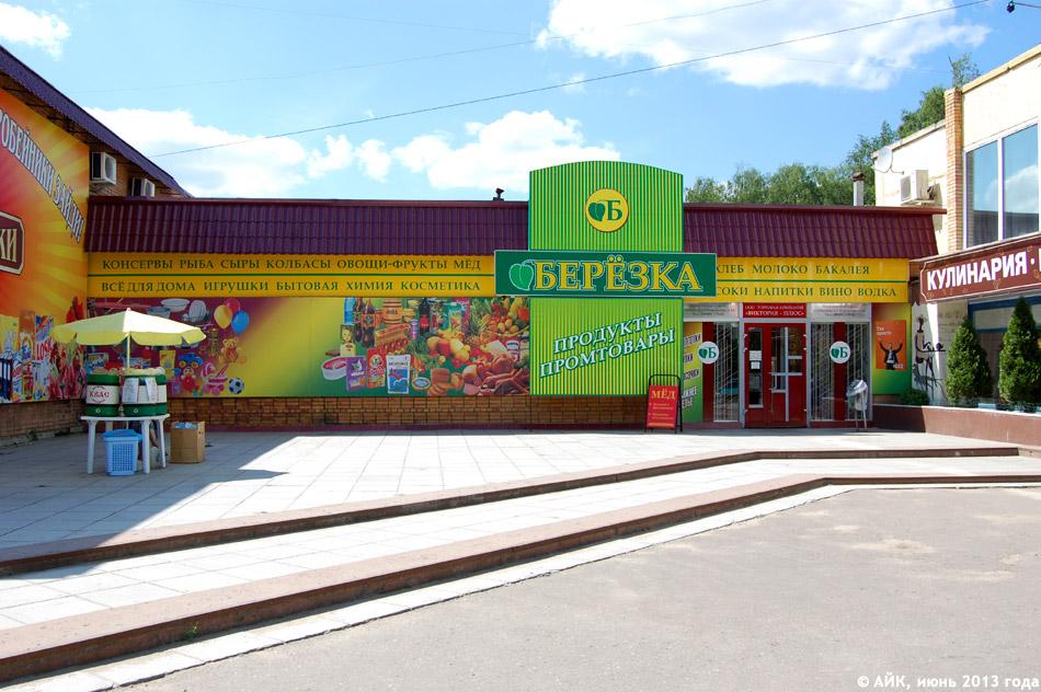 Продуктовый магазин «Берёзка» в городе Обнинске