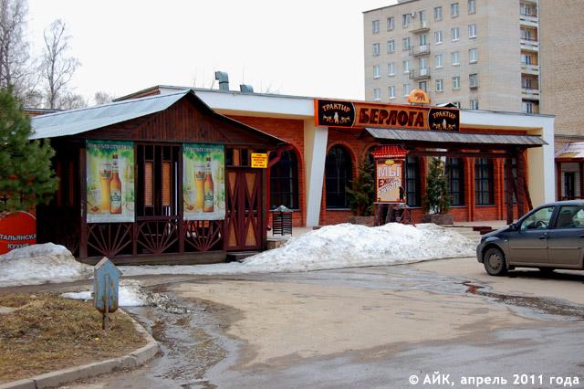Трактир «Берлога» в городе Обнинске