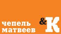 Компания «Чепель, Матвеев и Ко» в городе Обнинске