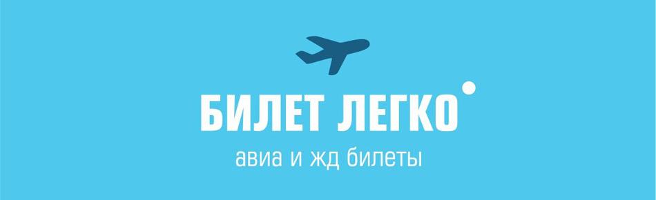 Касса «Билет легко» в городе Обнинске