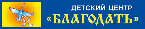 Логотип центра детского развития «Благодать»