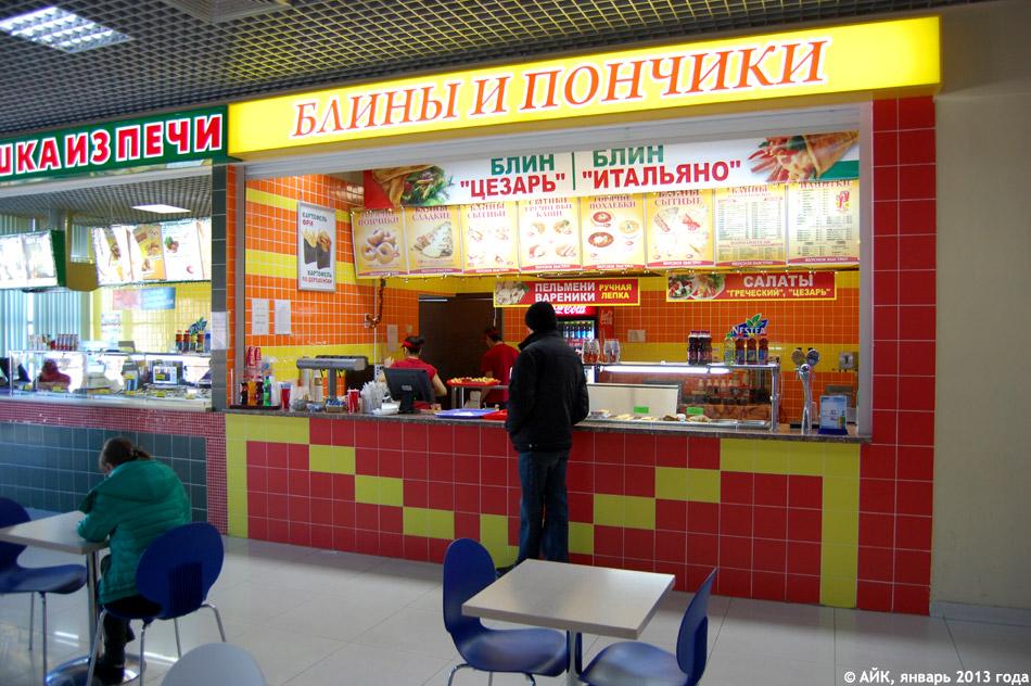 Бистро «Блины и пончики» в городе Обнинске