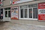 Пиццерия «Бона Пицца» (Bona Pizza) в городе Обнинске