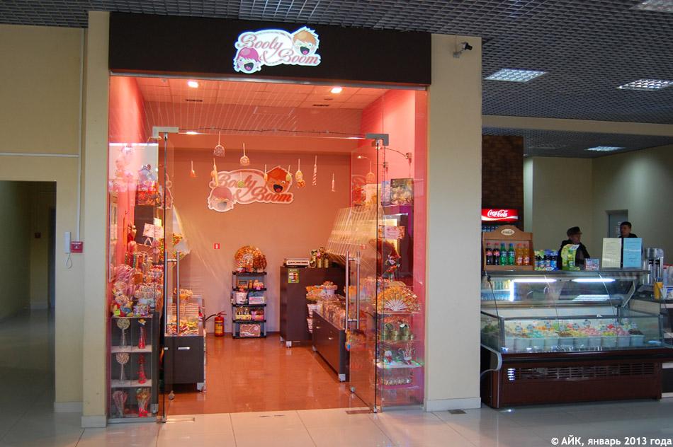 Магазин сладостей «Були Бум» (Booly & Boom) в городе Обнинске