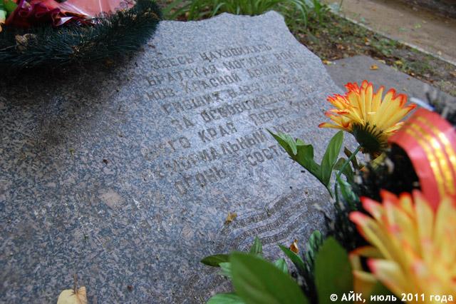 Братская могила на проспекте Ленина в городе Обнинске