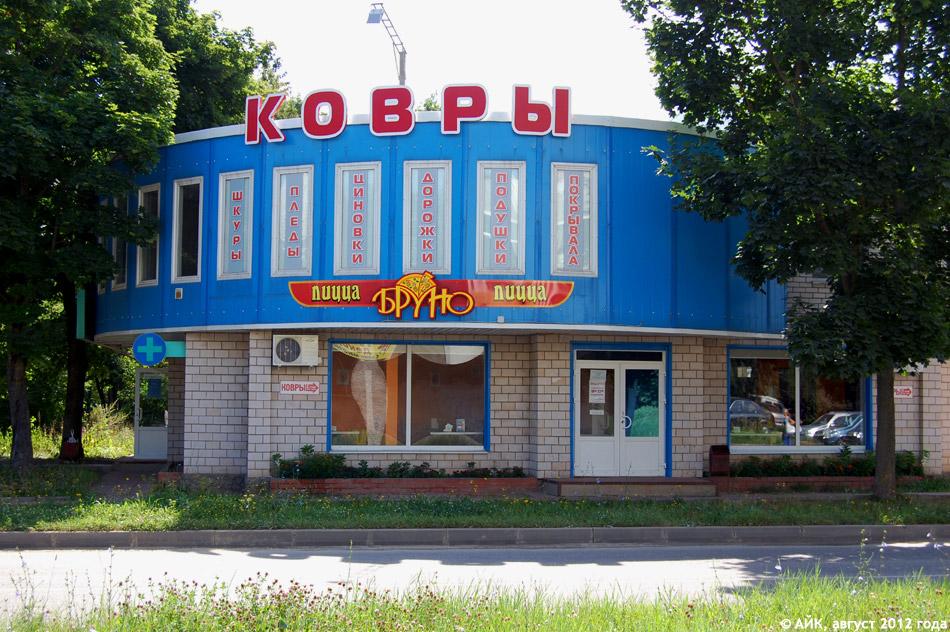 Пиццерия «Бруно» в городе Обнинске