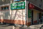 Ортопедический салон «Будь здоров» в городе Обнинске