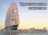 Туристическая фирма «Каравелла Трэвел» в городе Обнинске
