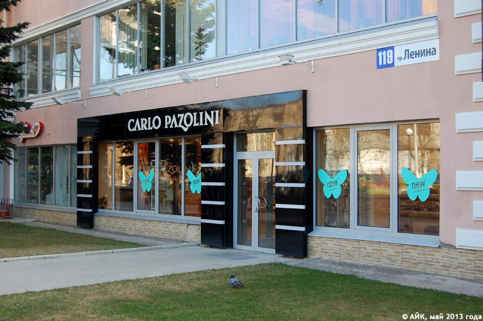 Магазин Обуви Карло Пазолини