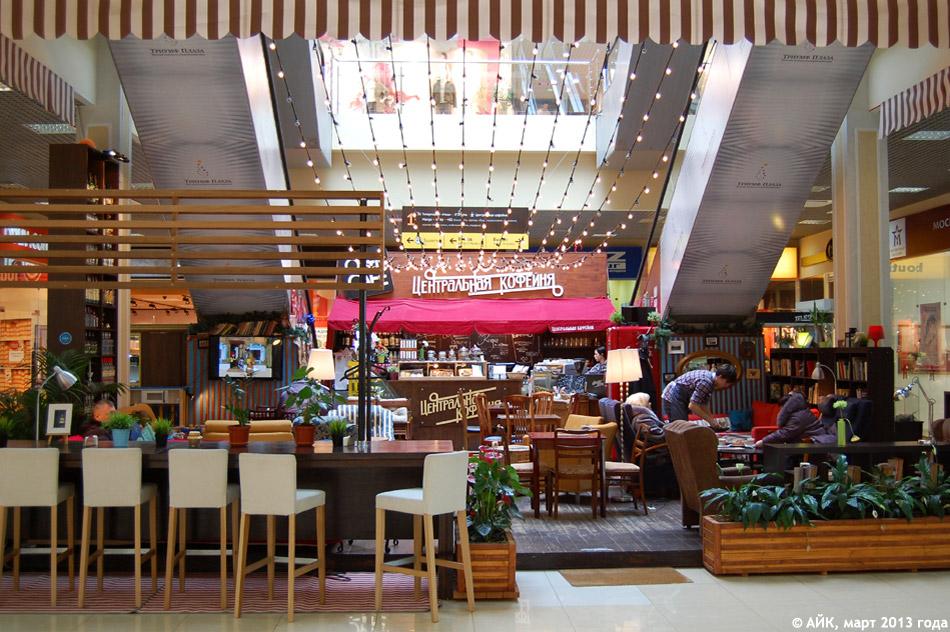 Центральная Кофейня в городе Обнинске
