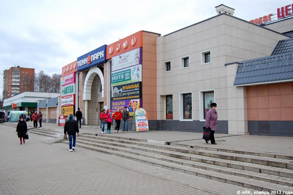 Универмаг «Центральный» в городе Обнинске