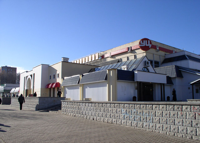 Универмаг «Центральный» в городе Обнинске в 2005 году