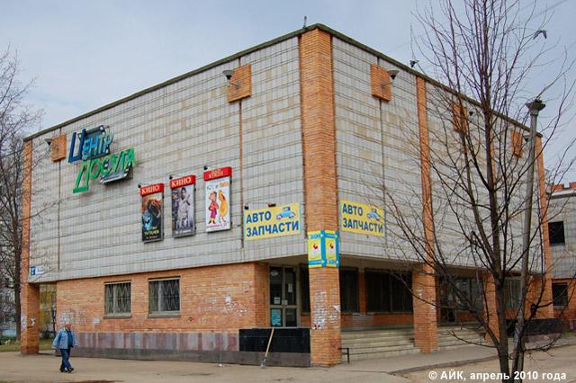 Кинотеатр «Центр Досуга» в городе Обнинске