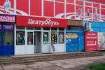 Магазин обуви «ЦентрОбувь» в городе Обнинске