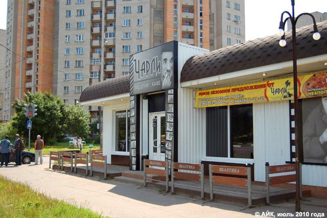 Кафе «Чарли» в городе Обнинске