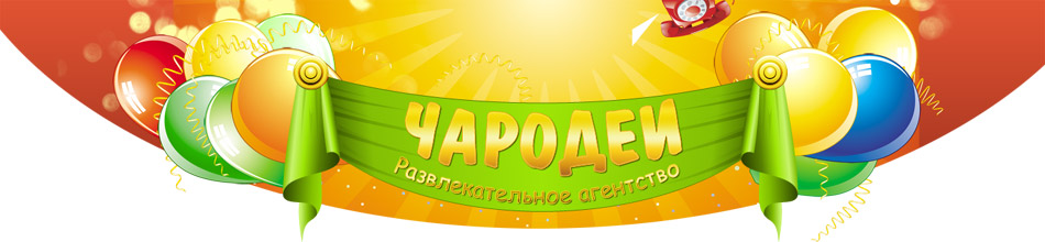 Развлекательное агентство «Чародеи» в городе Обнинске