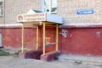 Парикмахерская «Чародейка» в городе Обнинске